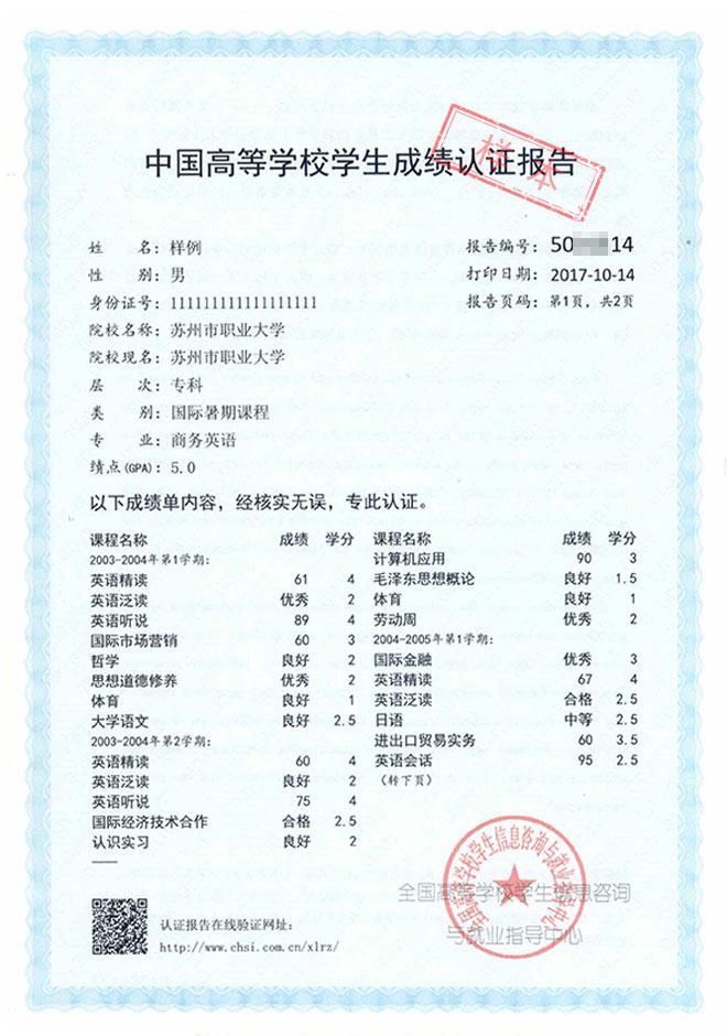 高等教育成绩认证