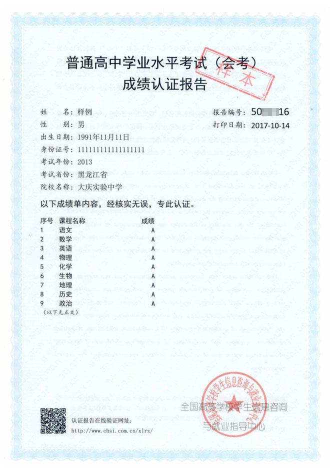 会考成绩认证报告查询_中国高等教育学生信息