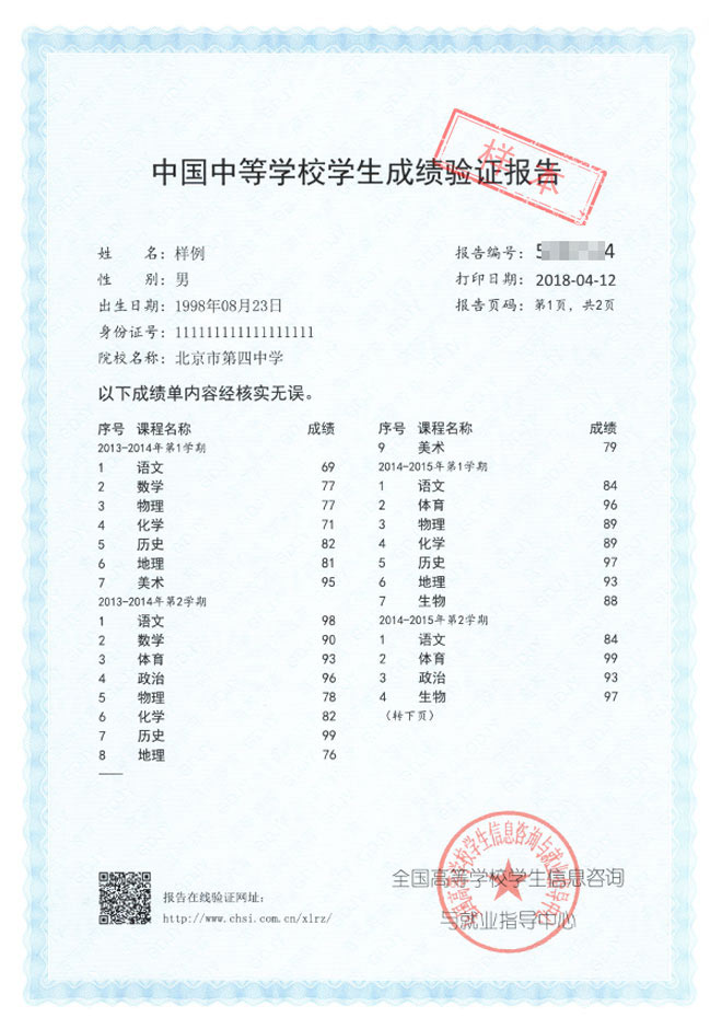 中国中等学校学生成绩验证报告