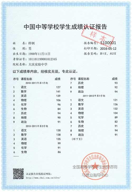 学历与成绩认证_中国高等教育学生信息网(学信