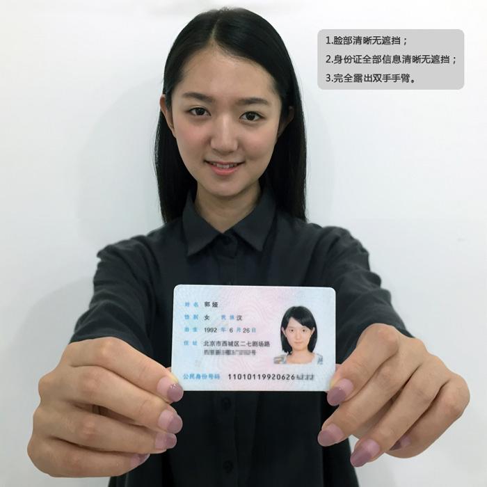 手持身份证人像面照片样例