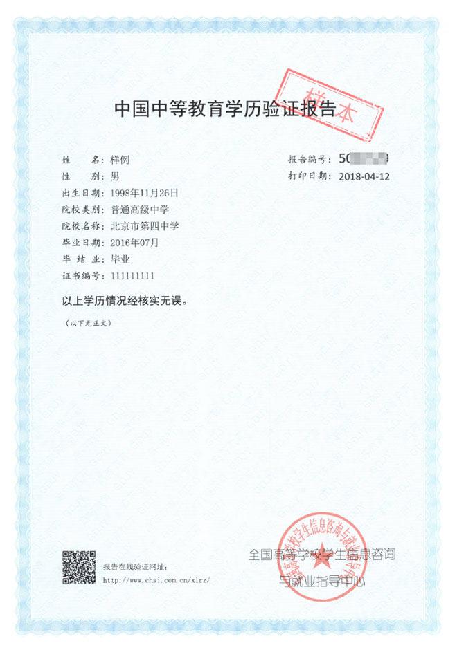 中国中等教育学历验证报告