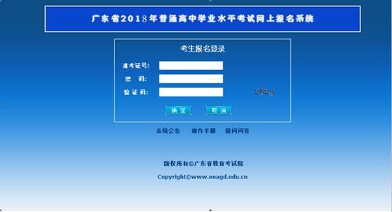 广东2018年1月普通高中学业水平考试缴费指南