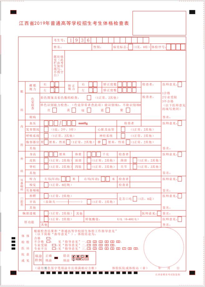 2019年江西高考体检通知