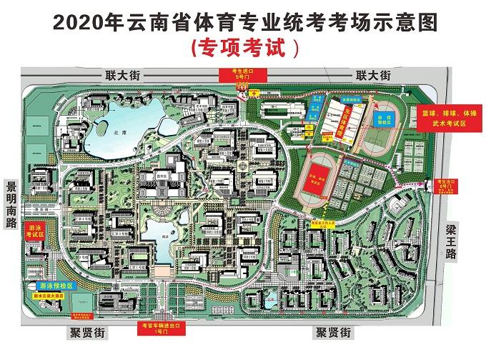 云南省2020年体育统考温馨提示
