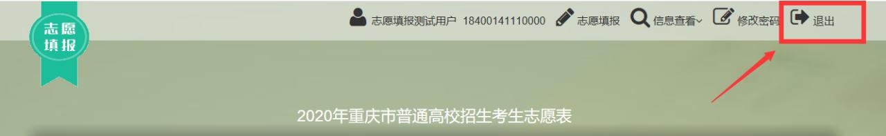 重庆:2020年全国普通高校招生全国统考志愿填报今日18时截止