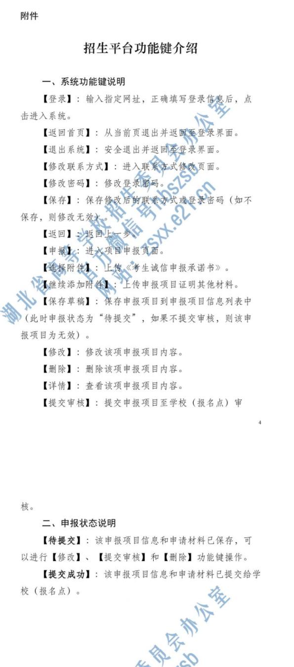湖北:考生网上申报普通高校招生优录资格操作说明
