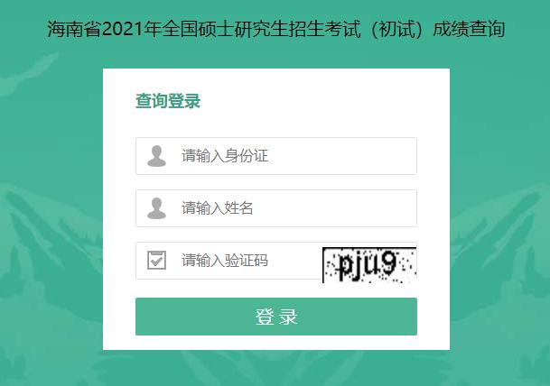关于海南省2021年全国硕士研究生招生考试成绩查询的公告插图1