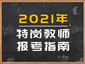2021年特岗计划报考指南